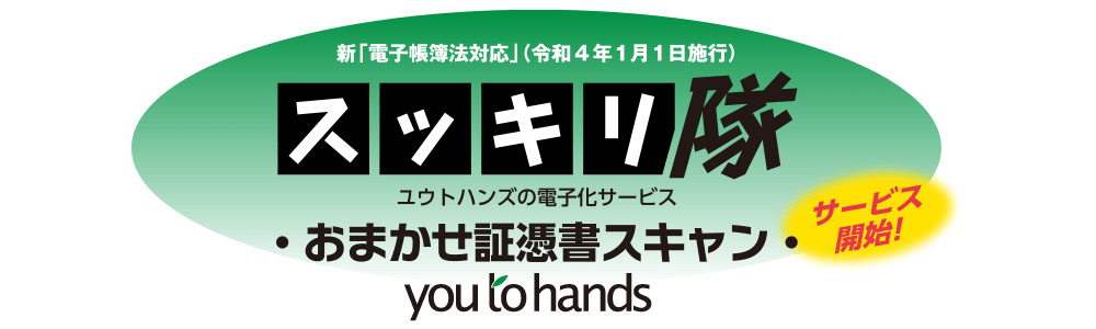 youtohands